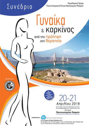 """Συνέδριο """"Γυναίκα και Καρκίνος: Από την Πρόληψη στη Θεραπεία"""" στο Συνεδριακό Κέντρο του Πανεπιστημίου Πατρών"""