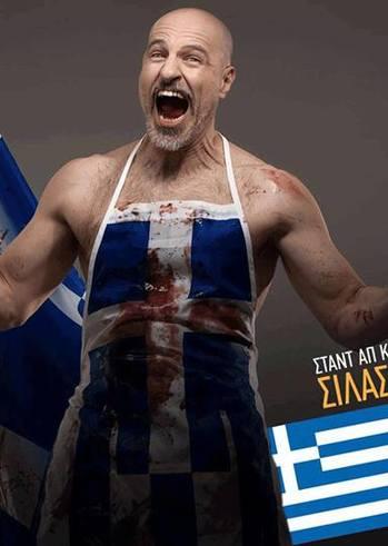 """""""Σίλας Σεραφείμ - Η ιστορία του ελληνικού έθνους αλλιώς"""" στο Θέατρο act"""