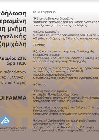 Εκδήλωση για λαογράφο Αγγελική Χατζημιχάλη στην Αίθουσα εκδηλώσεων της Βουλής