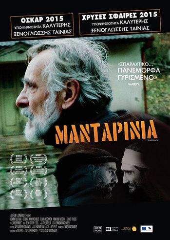 """Προβολή Ταινίας """"Μανταρίνια"""" στην ΟΙΚΙΠΑ"""