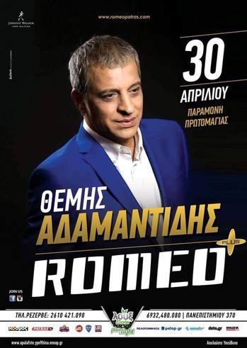 Θέμης Αδαμαντίδης live at Romeo