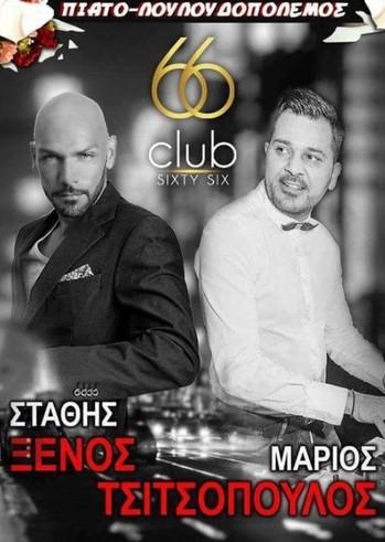 Στάθης Ξένος & Μάριος Τσιτσόπουλος στο Club 66