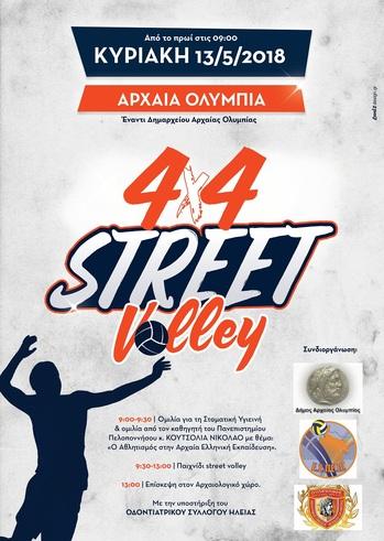 Τουρνουά Street Volley στην Αρχαία Ολυμπία