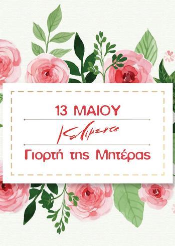 """Γιορτή της Μητέρας στην Ψησταριά-Ταβέρνα """"Καλιμέντο"""""""