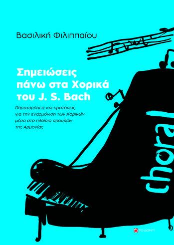 Παρουσίαση Βιβλίου «Σημειώσεις πάνω στα Χορικά του J. S. Bach» στη Φιλαρμονική Εταιρία