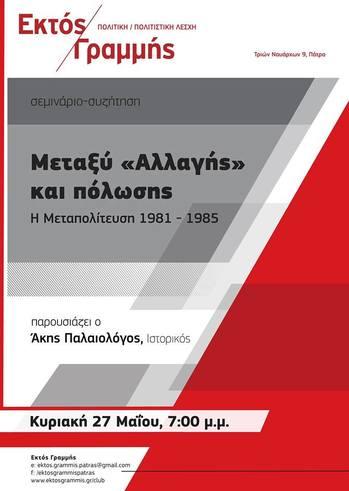 """""""Μεταξύ αλλαγής και πόλωσης: Η Μεταπολίτευση 1981 - 1985"""" στη Λέσχη Εκτός/Γραμμής"""