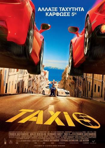 """Προβολή Ταινίας """"Taxi 5"""" στην Odeon Entertainment"""