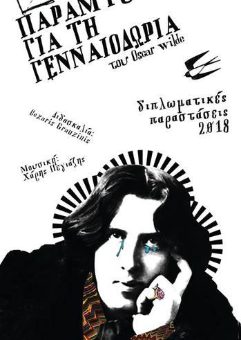 ΠΑΡΑΜΥΘΙΑ ΓΙΑ ΤΗ ΓΕΝΝΑΙΟΔΩΡΙΑ Oscar Wilde