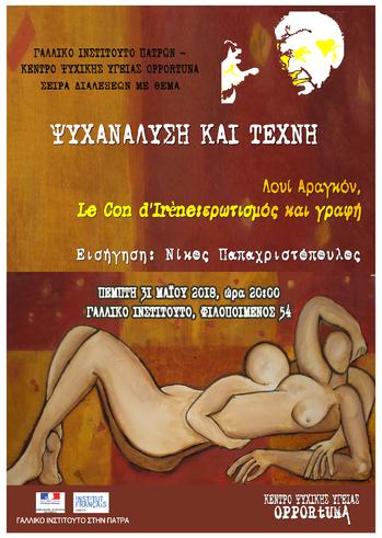"""""""Ψυχανάλυση και Τέχνη"""" στο Γαλλικό Ινστιτούτο Πατρών"""