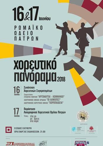 """""""Χορευτικό Πανόραμα 2018"""" στο Ρωμαϊκό Ωδείο"""