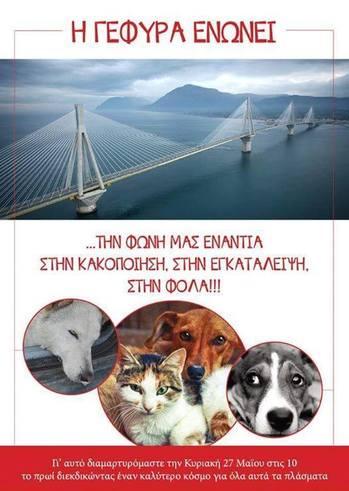 Συγκέντρωση διαμαρτυρίας για τα εγκλήματα εις βάρος των ζώων στη Γέφυρα Ρίου-Αντιρρίου