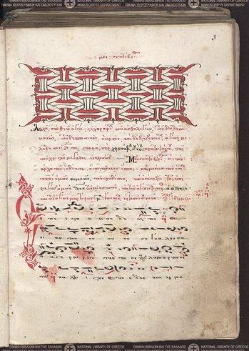 Διετές πρόγραμμα σπουδών στη Βυζαντινή Μουσική στο Ευρώπιο Ωδείο Πατρών
