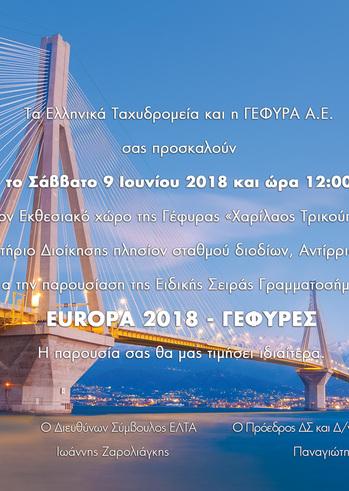 """Europa 2018 - Γέφυρες"" στον Εκθεσιακό χώρο της Γέφυρας ""Χαρίλαος Τρικούπης"""
