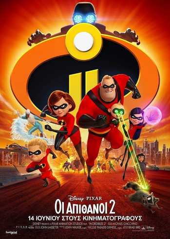 """Προβολή Ταινίας """"Incredibles 2"""" στην Odeon Entertainment"""