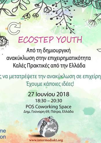 EcoStep: Από την δημιουργική ανακύκλωση στην επιχειρηματικότητα στο POS Coworking Space