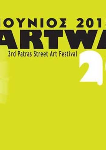 Ξενάγηση για το 3o Street Art Festival Patras
