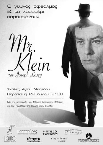 """Προβολή ταινίας """"Ο Κύριος Κλάιν"""" στις Σκάλες της Αγίου Νικολάου"""