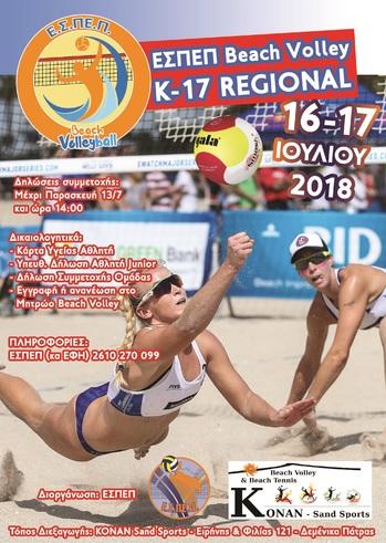 Beach-volley Κ-17 at Konan Sand Sports Club