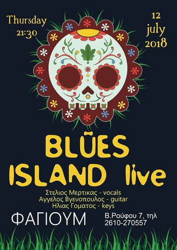 Blues Island live στο Φαγιούμ