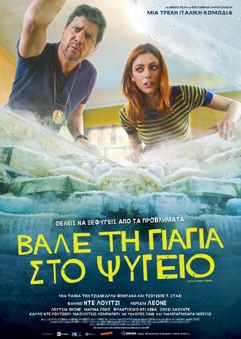 """Προβολή Ταινίας """"Metti La Nonna In Freezer"""" στην Odeon Entertainment"""