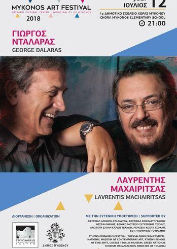 Ο Γιώργος Νταλάρας και ο Λαυρέντης Μαχαιρίτσας στο Mykonos Art Festival