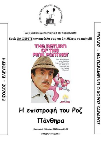 """""""Η επιστροφή του Ροζ Πάνθηρα"""" στο Σταθμό ΟΣΕ Βραχναίικα"""