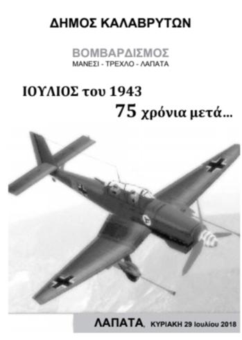 Μνημόσυνο για τα θυμάτα του βομβαρδισμού από τα Γερμανικά «στούκας» στον οικισμό Λαπάτα