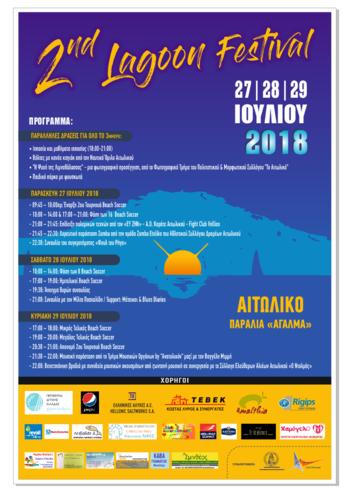 2ο Lagoon Festival στο Αιτωλικό