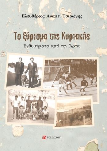 """Παρουσίαση Βιβλίου """"Το ξύρισμα της Κυριακής - Ενθυμήματα από την Άρτα"""" στα Τζουμέρκα"""