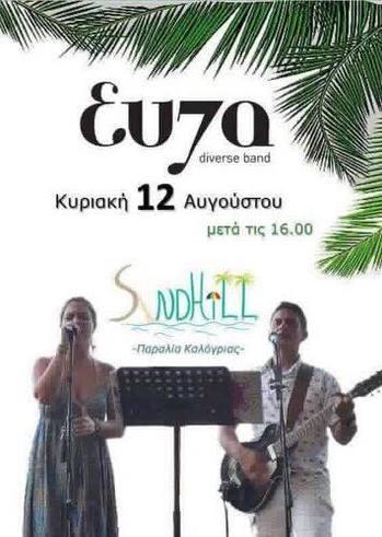 ΕΥ7Α at Sandhill