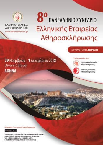 8ο Πανελλήνιο Συνέδριο Ελληνικής Εταιρείας Αθηροσκλήρωσης στο Divani Caravel