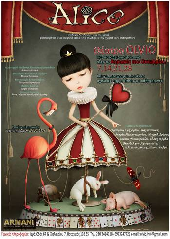 """Alice"" στο Θέατρο Olvio"
