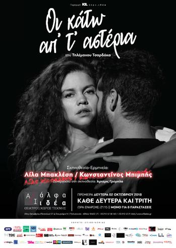 """""""Οι Κάτω από τα Αστέρια"""" στο Θέατρο Άλφα"""
