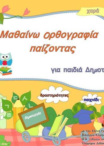"""""""Μαθαίνω ορθογραφία παίζοντας"""" στο Parts Patras Arts"""