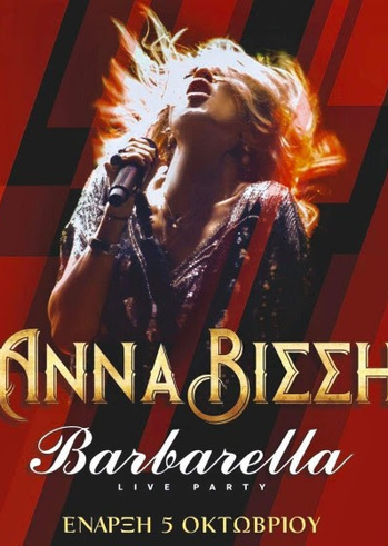 H Άννα Βίσση στο Barbarella