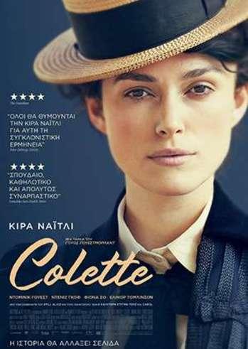 """Προβολή Ταινίας """"Colette"""" στην Odeon Entertainment"""