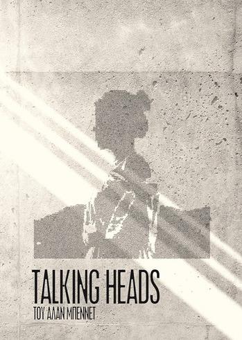 """Talking Heads"" στο Θέατρο Rabbithole"