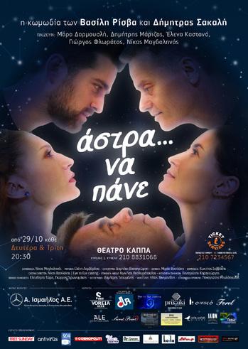 """""""Άστρα να Πάνε"""" στο Θέατρο Κάππα"""
