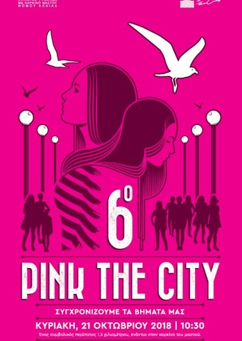 Pink the City 2018
