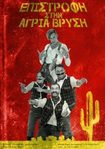 """""""Επιστροφή στην Άγρια Βρύση"""" στο Θέατρο Faust"""