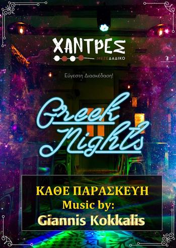 Greek Nights Every Friday στις Χάντρες