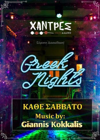 Greek Nights Every Saturday στις Χάντρες