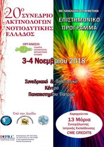 20ο Συνέδριο Ακτινολόγων της Νοτιοδυτικής Ελλάδας στο Συνεδριακό Κέντρο του Πανεπιστημίου