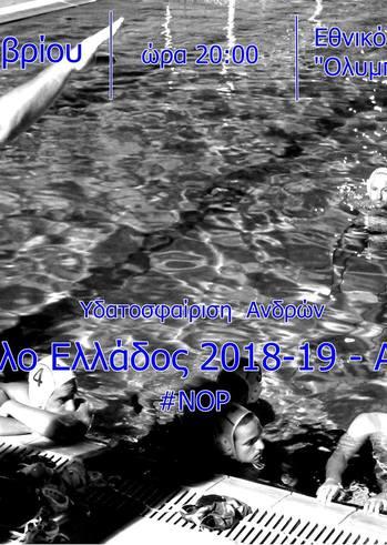 NOΠ - ΓΣ Περιστερίου στο Κολυμβητηριο Α.Πεπανος