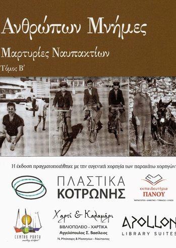 """Παρουσίαση Βιβλίου """"Ανθρώπων Μνήμες"""" στο Πνευματικό Κέντρο Μητροπόλεως Ναυπάκτου"""