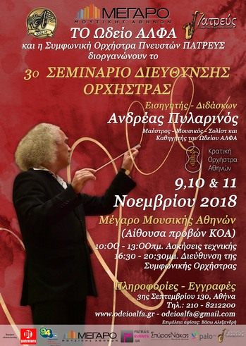 3ο Σεμινάριο Διεύθυνσης Ορχήστρας στο Μέγαρο Μουσικής Αθηνών