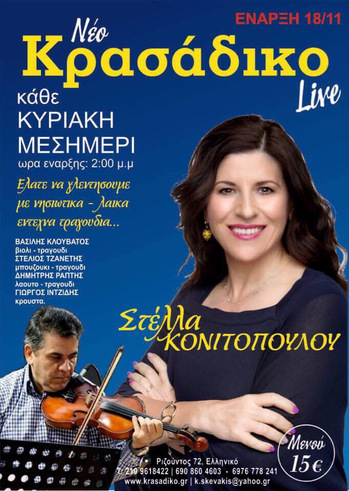 Η Στέλλα Κονιτοπούλου στο Νέο Κρασάδικο Live