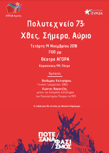 """Εκδήλωση ΣΥΡΙΖΑ Αχαΐας """"Πολυτεχνείο 73: Χθες, Σήμερα, Αύριο"""" στο Θέατρο Αγορά"""