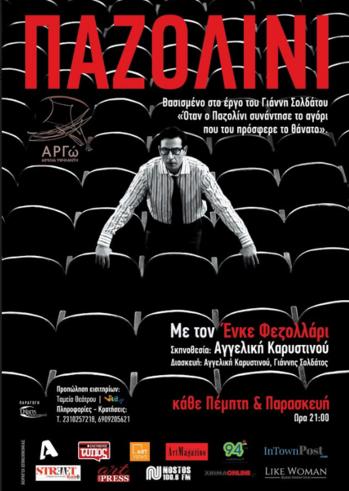 """""""Παζολίνι"""" στο Θέατρο Μικρό ΑΡΓΩ"""