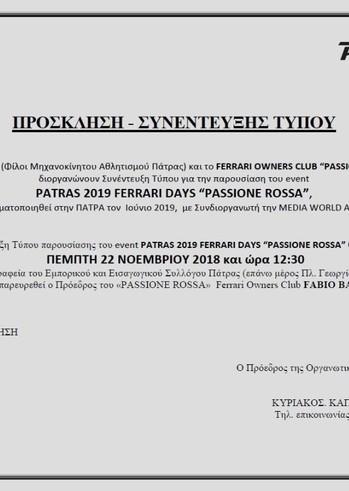"""Συνέντευξη Τύπου παρουσίασης του event """"Patras 2019 Ferrari Days «Passione Rossa»"""" στον Εμπορικό Σύλλογο Πατρών"""